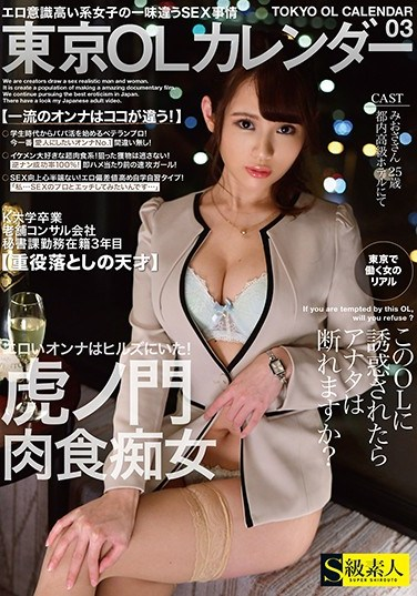 SABA-631 Tokyo Office Lady Calendar 03 – A Slut From Toranomon, Working As A Secretary At A Consulting Company – Mio-san, 25yo