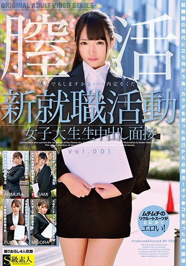 SABA-634 All New A Job Hunting College Girl Creampie Raw Footage Of Job Interviews vol. 001