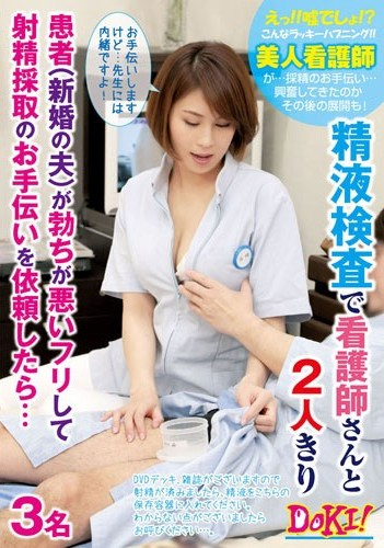 DOKI-005 Alone With A Nurse During A Semen Inspection When The Patient (Newly Wed Husband) Pretends His Cock Is Not Well And Requests Help For Collecting His Ejaculate…
