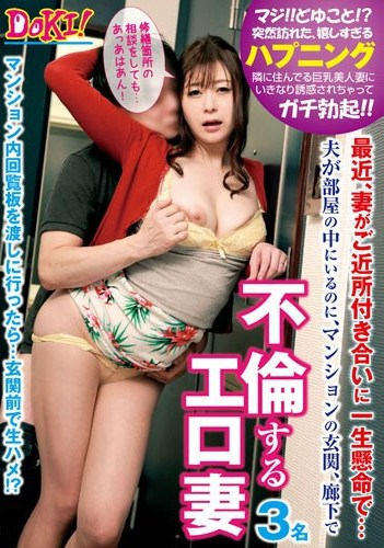 DOKI-006 Recently, My Wife Is Really Dedicated To Her Relationship With Our Neighbors…Even When Their Husbands Are In Their Rooms, These Nasty Wives Are Fucking In The Doorways And Hallways Of Their Apartments