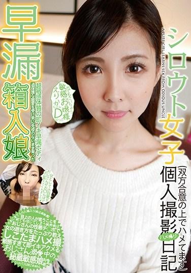 SHM-025 Amateur Women's Personal Shooting Gonzo Diary Sensitive Lady Erika-chan D Cup Eri Arimura