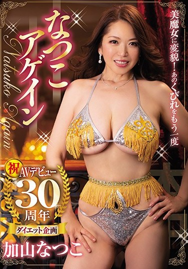 HNDS-070 She's Celebrating Her 30th Year In The Adult Video Industry A Diet Variety Special To Transform Into A Bewitching Beauty! Natsuko Wants To Get Back Her Small Waist Again Natsuko Kayama