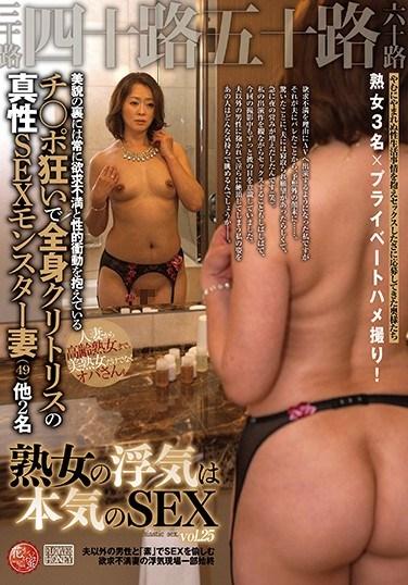 HTM-025 A Mature Woman Having Serious Infidelity Sex vol. 25
