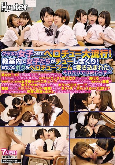 HUNTA-798 The Girls In My Class Are Into Tongue-Kissing! They Practice On Each Other In The Classroom! They Caught Me Watching, So They Let Me Join In, But It Didn't Stop There…