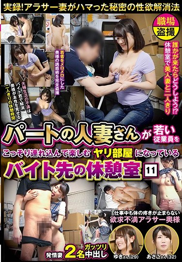 JJAA-036 A Married Woman Takes An Employee Into The Break Room At Her Part Time Job For Some Private Fun 11