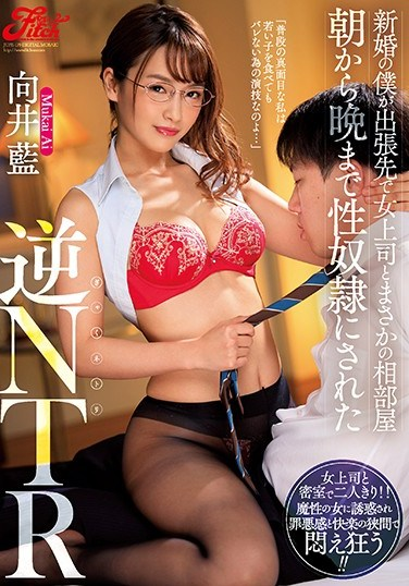 JUFE-179 I'm A Recently Married Man, But I Had To Share A Room With My Female Boss – She Turned Me Into Her Sex Toy From Morning Until Night – Ai Mukai