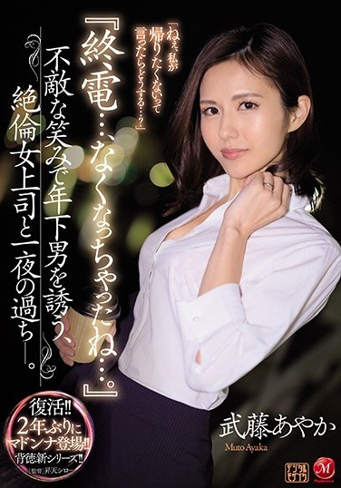 "JUL-265 ""We've Missed The Last Train…"" – A Female Boss Seduces Her Younger Male Colleague With Her Sexy Smile – Ayaka Mutou"