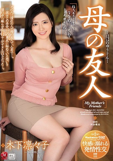 JUL-272 A Madonna Label Exclusive!! Lusty Sex, Immersed In Pleasure!! My Mom's Friends Ririko Kinoshita