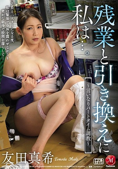 JUL-281 In Return For Working Overtime, I… – Breaking In An Obedient Part Timer – Maki Tomoda