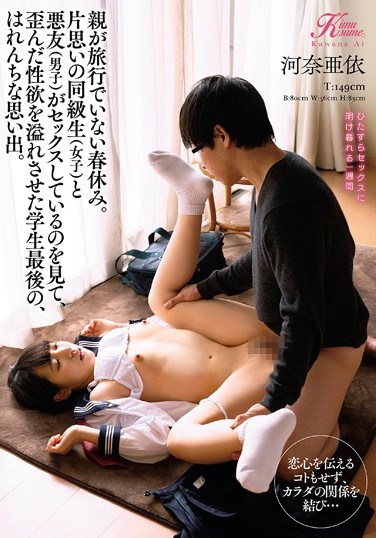 KIMU-009 Spring Break And Her Parents Aren't Home. Naughty Schoolboy Takes Advantage Of His Classmate With A Crush, And Their Fellow S*****t Joins In To Satisfy His Perverse Urges. Ai Kawana