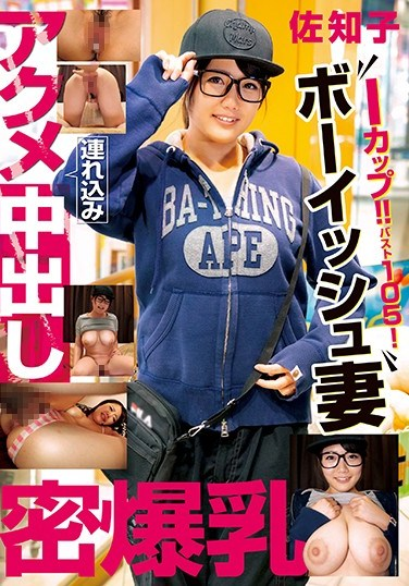KSAT-015 A Secretly Colossal Tits Boyish Wife Take Her Home For Orgasmic Creampie Sex Sachiko I-Cup Titties!! 105cm Boobs!