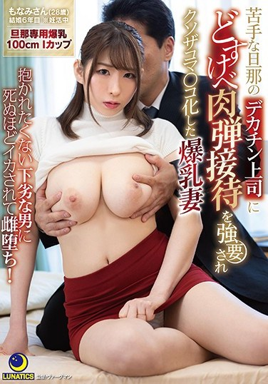 LULU-029 This Colossal Tits Wife Wasn't Comfortable Playing Hostess To Her Husband's Big Dick Boss, But When He Demanded Sexual Favors She Transformed Into A Fucking Pussy-Pounding Whore Monami Takarada