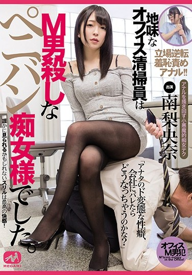 MGMQ-054 The Plain Looking Office Cleaner Was A Strap-on Loving Slut Who Eats Masochistic Men Alive Riona Minami