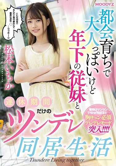 MIAA-295 I Spent Some Tsundere Time With My Cousin During The Holiday Break, And She Seems Like An Adult Because She Grew Up In The City, But The Truth Is That She's Still Younger Than Me Ichika Matsumoto