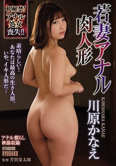 RBD-980 Young Wife Anal Slut Doll, Kanae Kawahara