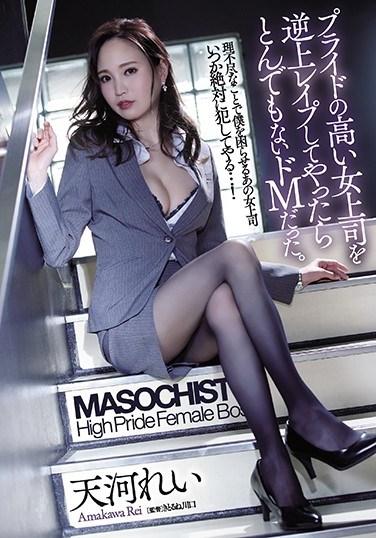 SHKD-903 I Made My Boss My Bitch – Turns Out She's A Total Slut For Fucks. Rei Amakawa