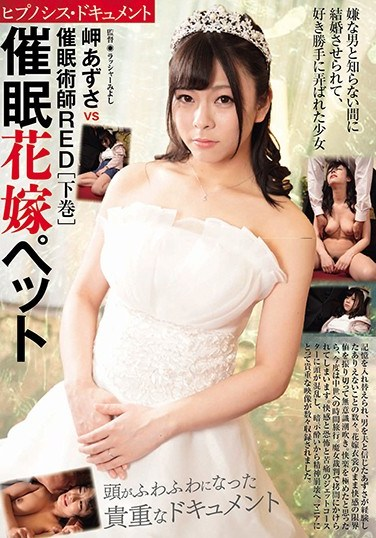 SRMC-022 Hypnosis Document Azusa Misaki VS Event ● Surgeon RED Second Volume
