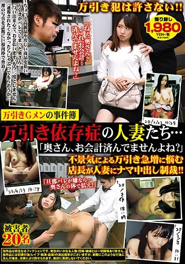 """TSP-433 The G-Men Shoplifting Case Files Married Woman Babes Addicted To Shoplifting … """"Ma'am, You Haven't Paid For That, Have You?"""""""