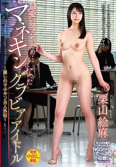 VAGU-231 For Her Beloved Fans… The Gravure Idol Who Turned Into A Fuck Doll – Beautiful Mannequin Wife Sidestory – Ema Kuriyama