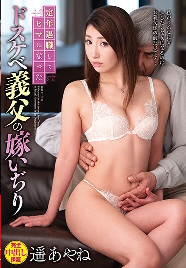 VENU-944 Father-In-Law Has All Kinds Of Time-And His Daughter-In-Law-On His Hands After His Retirement Ayane Haruka
