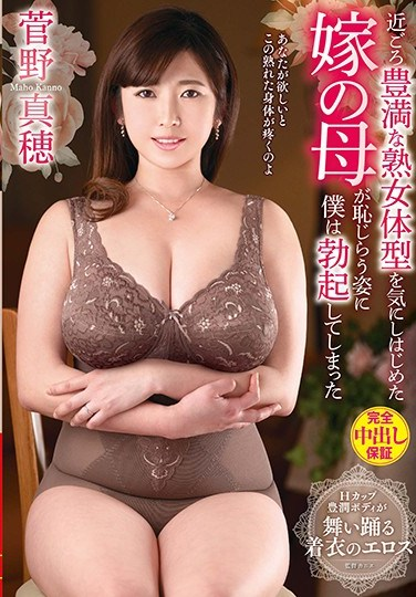 VENU-949 Lately, The Bride's Mother Was Worried That She Was Growing Into A Voluptuous Mature Woman Body, And Embarrassed About It, But That Got Me Rock Hard Maho Kanno