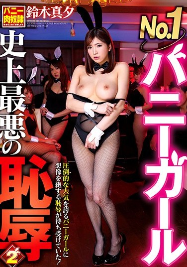 GVH-100 No. 1 Bunny Girl, The Worst Shame 2 – Mayu Suzuki