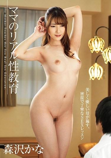 GVH-103 Mom's Real Sex Education – Kana Morisawa