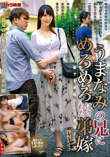 MOND-196 A Good Looking Older Brother Stumbles Upon His Younger Brother's Wife – Reiko Sawamura