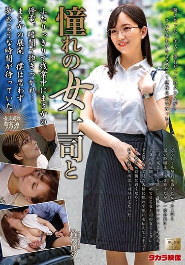 MOND-197 With My Lovely Female Superior – Mayu Suzuki