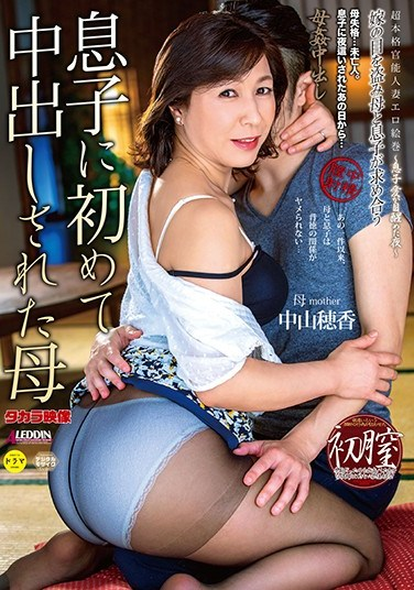SPRD-1318 Family Fun Creampie With Stepmom – A Stepmom Creampied For The First Time By Her Stepson – Hoka Nakayama