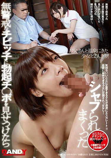 DANDY-725 Stepdad And Stepdaughter Alone At The Hot Springs! A Naive Barely Legal Girl Can't Stop Sucking Cock When She Is Shown A Hard One