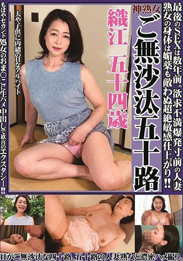 OKZ-007 A Divine Mature Woman A Fifty-Something Babe Who Hasn't Been Getting Any Orie 54 Years Old She's Working A Sexy Part-Time Job And Her Husband And K*ds Don't Know About It Her Last Fuck Was Years Ago Now That Her Lust Is About To Explode, This Married Woman Mature Woman Is So Super Horny That Not Even Aphrodisiacs Can Compare!! She's Practically A Virgin Again And Now She's Getting Her Pussy Pumped Full Of Raw Fucking Creampies For Joyous Orgasmic Ecstasy!! Orie Maya