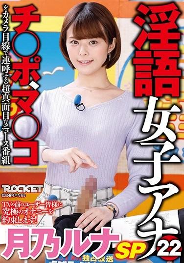 RCTD-344 The Dirty Talk Female Anchor 22 Runa Tsukino Special