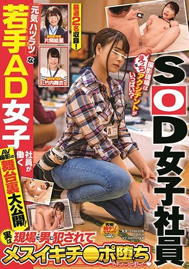 SDJS-075 SOD Female Employee Exposed Behind The Scenes Of AV Shooting Where A Vigorous Young AD Female Employee Works! Actually, I Was Raped By A Man At The Scene And Fell Into A Female Body