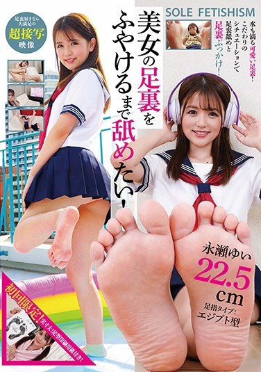 NEO-735 I Want To Suck The Soles Of A Beautiful Girl's Feet Until They Are Swollen! Yui Nagase