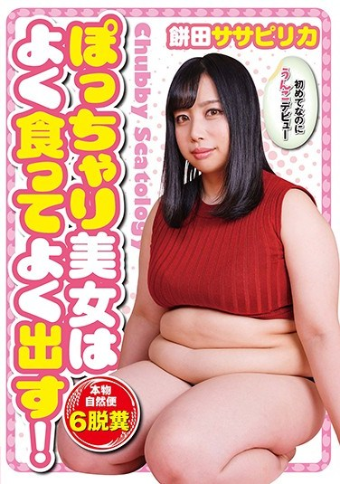 STD-421 A Chubby Beautiful Girl Eats Well And Squirts Well! Sasapirika Mochida