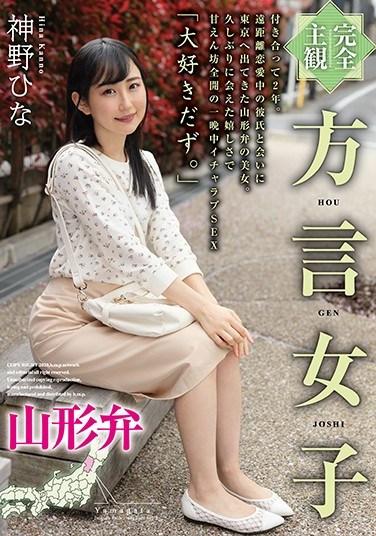 HODV-21500 [Full POV] Dialect Girls, Yamagata Dialect – Hina Jinno