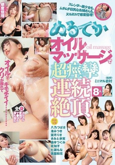 AGMX-058 Super Throbbing Continuous Orgasms From Erotic Oil Massage