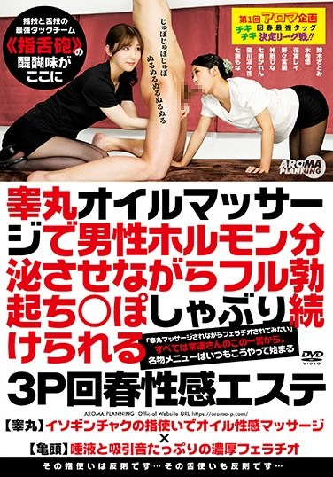 ARM-896 At This Threesome Rejuvenating Erotic Spa, You'll Get A Testicular Oil Massage That Will Help You Secret Your Male Hormans While Getting A Fully Rock Hard Erection That She'll Keep On Sucking