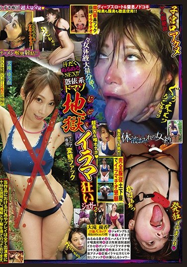 BHSP-024 A Jogger Is Possessed And Sent To Maso Orgasmi Hell ...