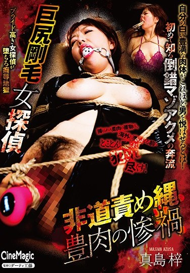 CMF-055 A Female Detective With Big Tits And A Hairy Pussy – Outrageous Bondage – Azusa Majima
