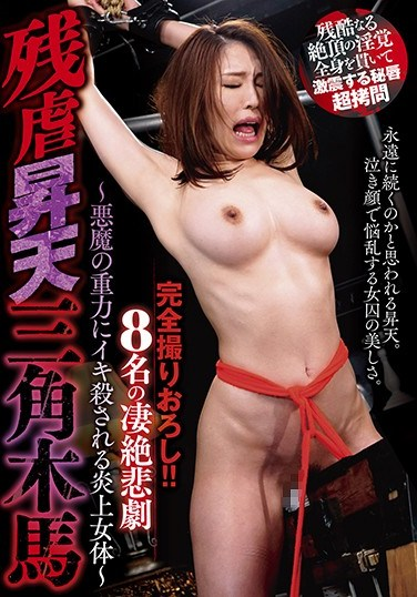 DBER-076 Cruel Ascension Triangle – Women's Bodies Burning Up As They Cum Under Duress – All New Footage! – 8 Women