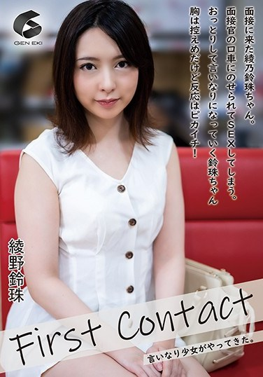 GENM-048 First Contact – An Obedient Girl Arrives – Suzu Ayano