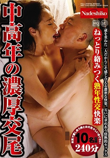 NASH-333 Deep And Rich Middle-Aged Sex Relentlessly Tangled Ripe And Mature Sexual Pleasure