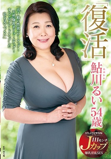 """EUUD-32 """"The Resurrection"""" Rui Ayukawa 54 Years Old """"This Fifty-Something Is Sexually Rejuvenated! Her Natural Airhead Colossal Tits Are Back And Even Bigger! I Want You To See Me Now, Upgraded Completely And Better Than Ever!"""""""