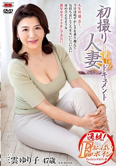 JRZD-982 First Time Filming My Affair, Yuriko Mikumo