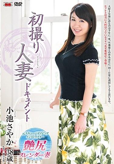 JRZD-986 First Time Filming My Affair Sayaka Koike