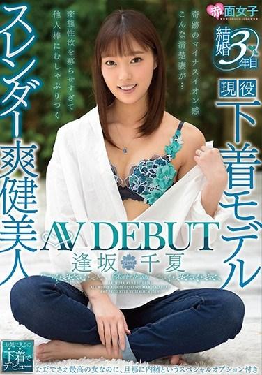 SKMJ-116 3rd Year Of Marriage Slender Healthy Hottie, Chika Aisaka