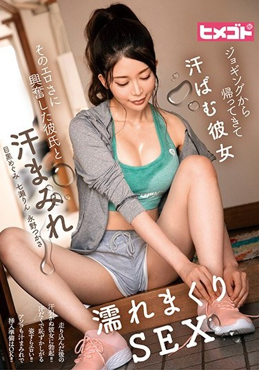 HGOT-050 His Girlfriend Came Back From Jogging And She Was Sweating Buckets Her Boyfriend Was Turned On By How Sexy She Looked, And They Proceeded To Engage In Sweaty, Dripping Wet Sex Megumi Meguro Rin Nanase Tsukasa Nagano