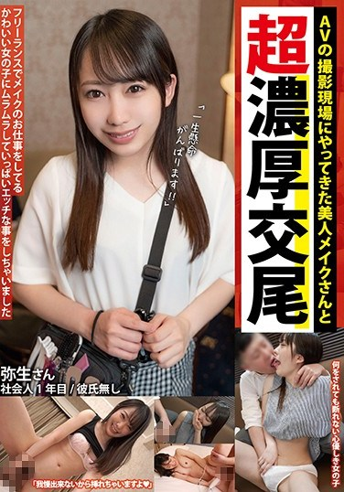 JUKF-046 Ultra Deep And Rich Sex With A Beautiful Makeup Girl Who Came To An Adult Video Shoot Yayoi-san Mizuki Yayoi